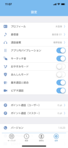 skyphone設定画面