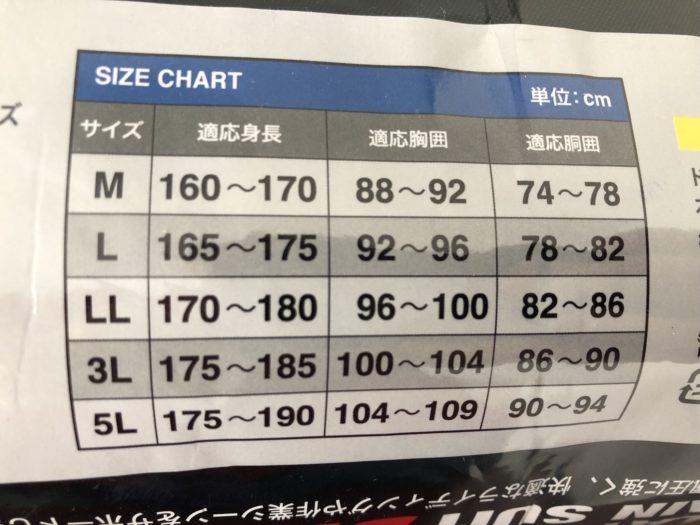 バイカーズのサイズ表