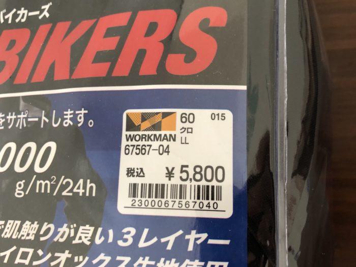 バイカーズの値段